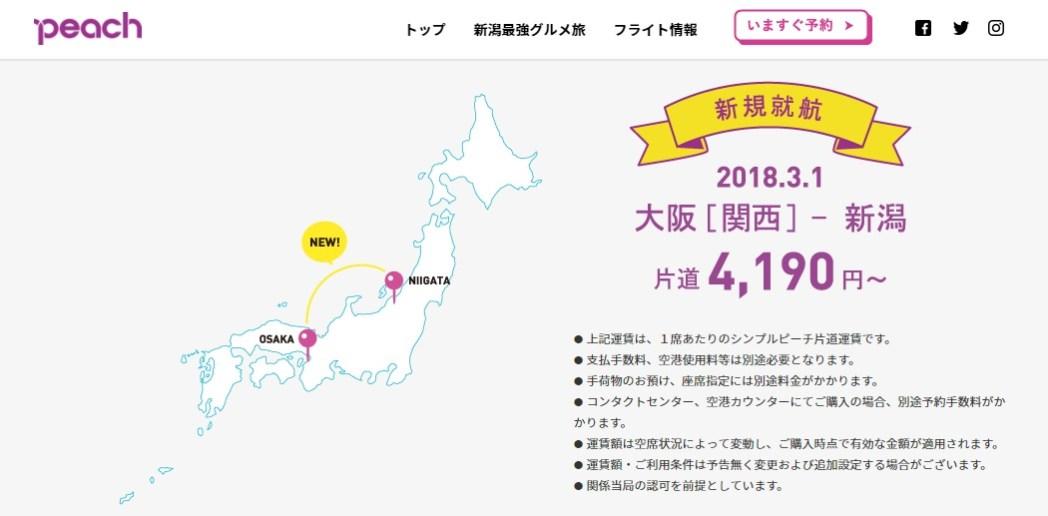ピーチ・アビエーション 関西~新潟