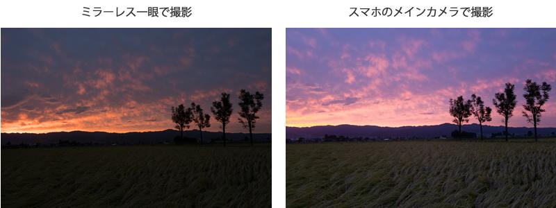 風景ではそんなに差が出ないミラーレスとスマホ