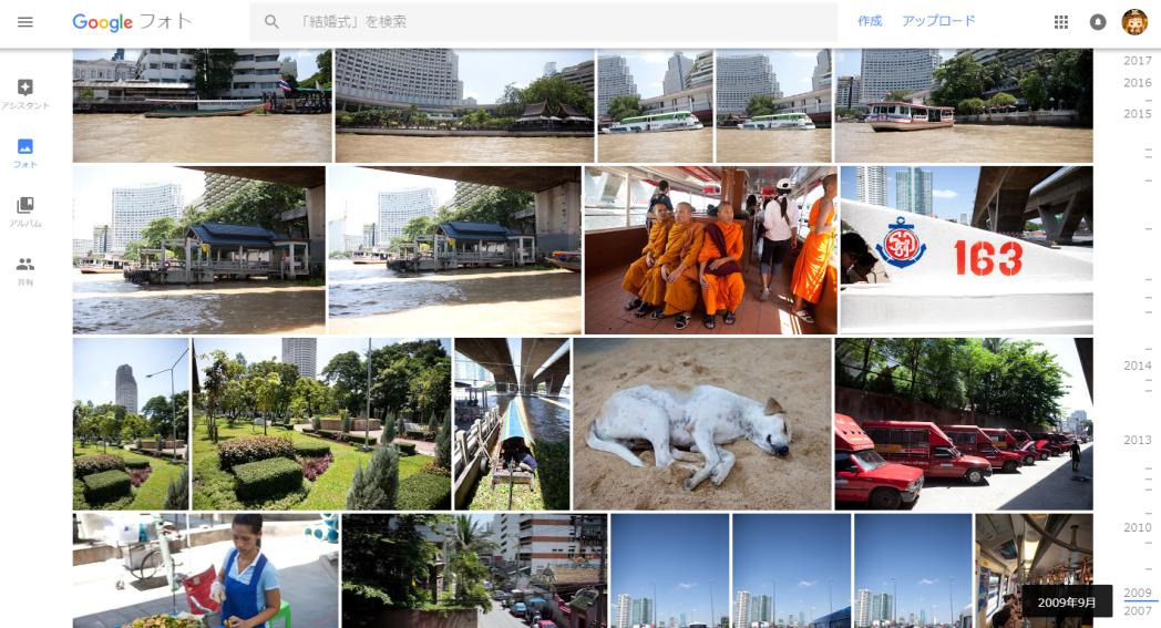 保存した写真を時系列で並べ変えてくれるGoogleフォト