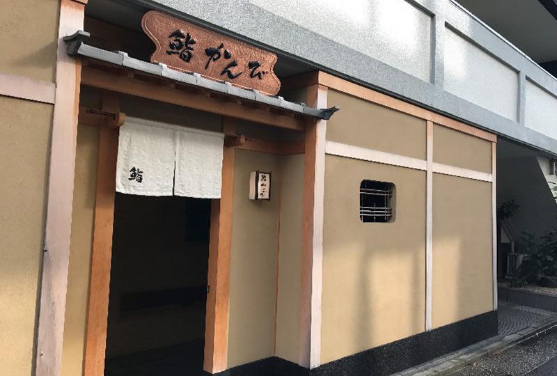 呉服町駅にあるリピーターが絶えない人気店「鮨 かんび」