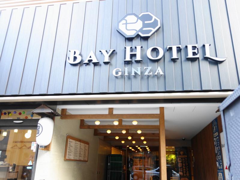 2015年にオープンした「東京銀座BAY HOTEL」