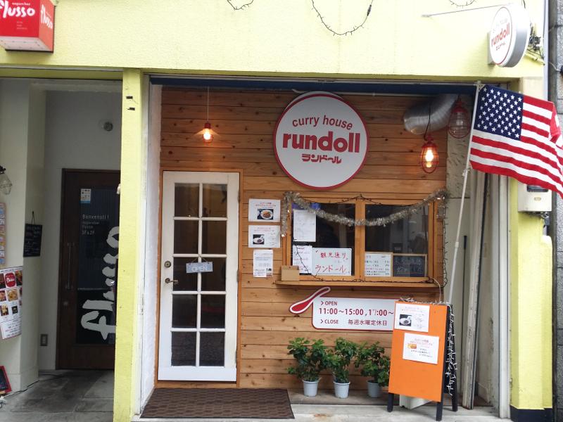 伝説のカレー店として愛される、長崎市の「ランドール」