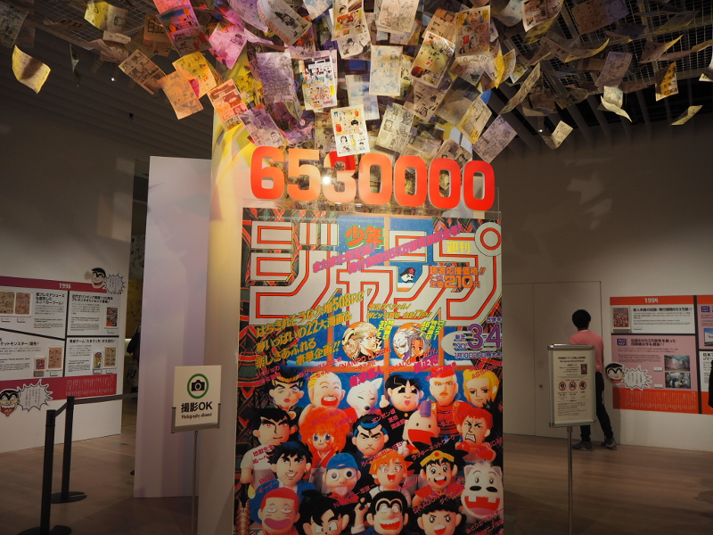 「週刊少年ジャンプ展VOL.2 -1990年代、発行部数653万部の衝撃-」