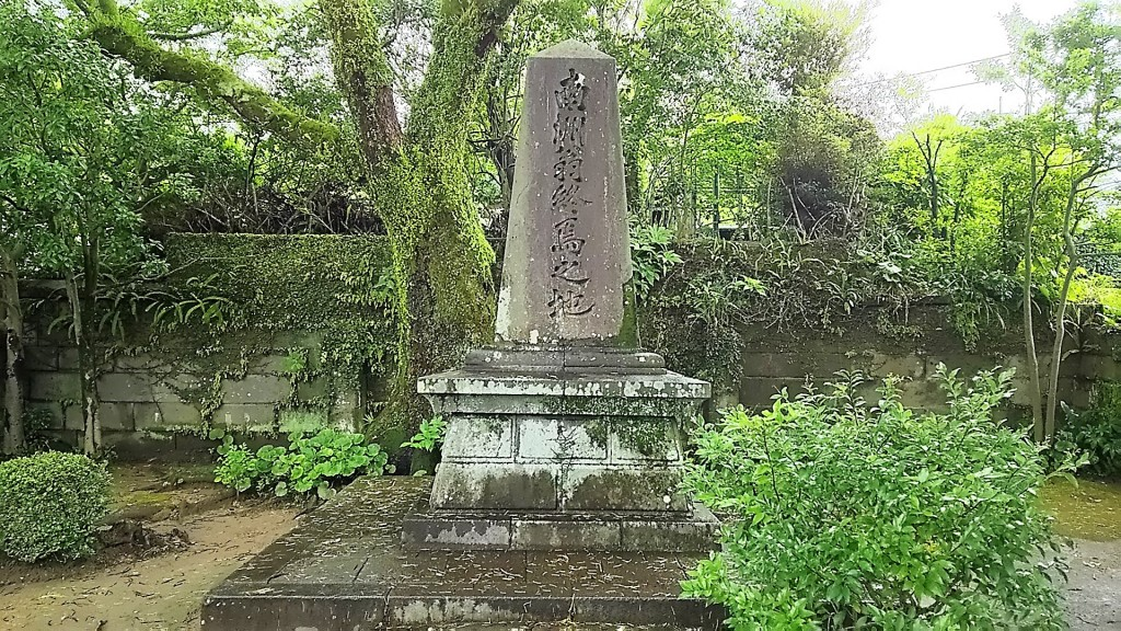 「西郷隆盛終焉の地」の石碑