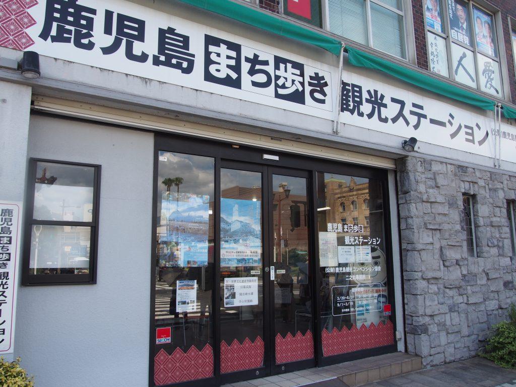 旅の情報が集まる「鹿児島まち歩き観光ステーション」
