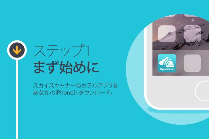ステップ1:スカイスキャナーのホテルアプリをiPhoneにダウンロード