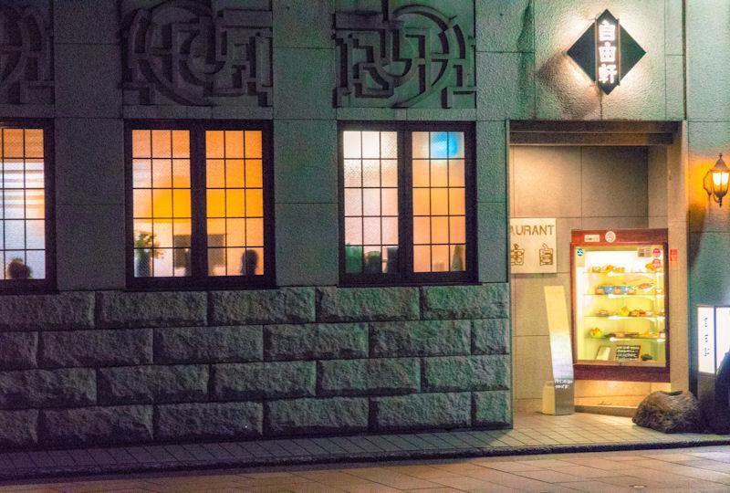 茶屋街の芸妓さんたちに人気のレストラン「自由軒」