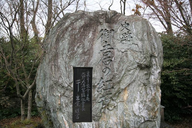 「御土居」の石碑