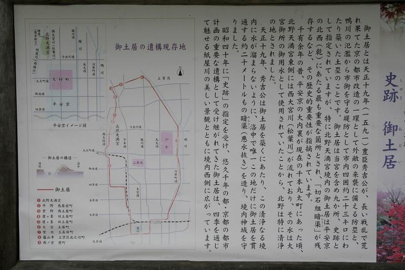かつて京都の街を囲っていた「御土居」の案内板