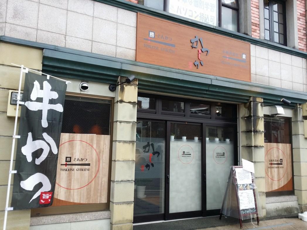 2017年7月にオープンしたかつ専門店「勝鹿(かつしか)」