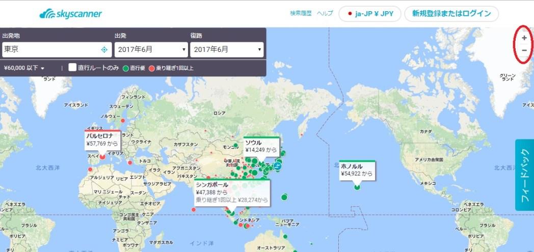 スカイスキャナー 地図から探す > 地図を縮小表示