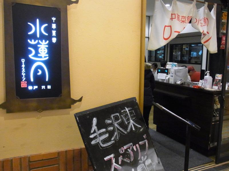 新丸ビル地下1階の「中華菜館 水蓮月 ロータスムーン」