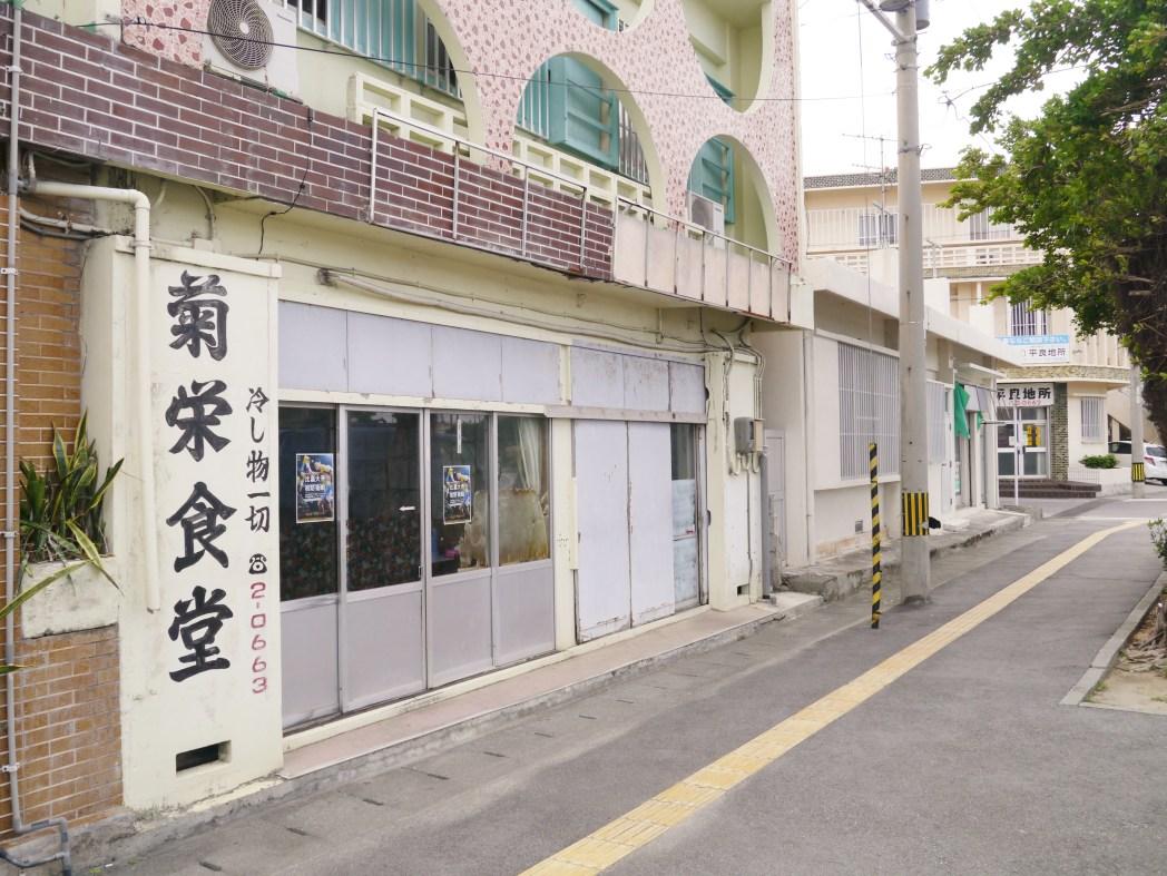 地元の人で賑わう宮古そばの名店「菊栄食堂」