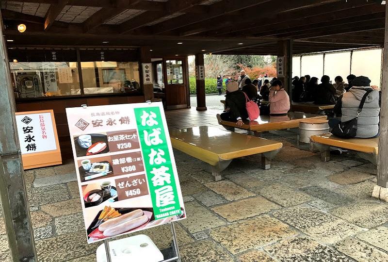 安永餅が有名な「なばな茶屋」