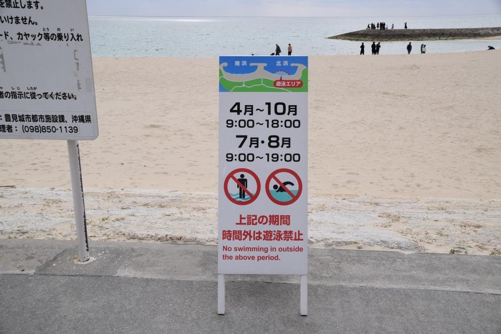 日本一早い海開きは毎年春分の日前後からスタート