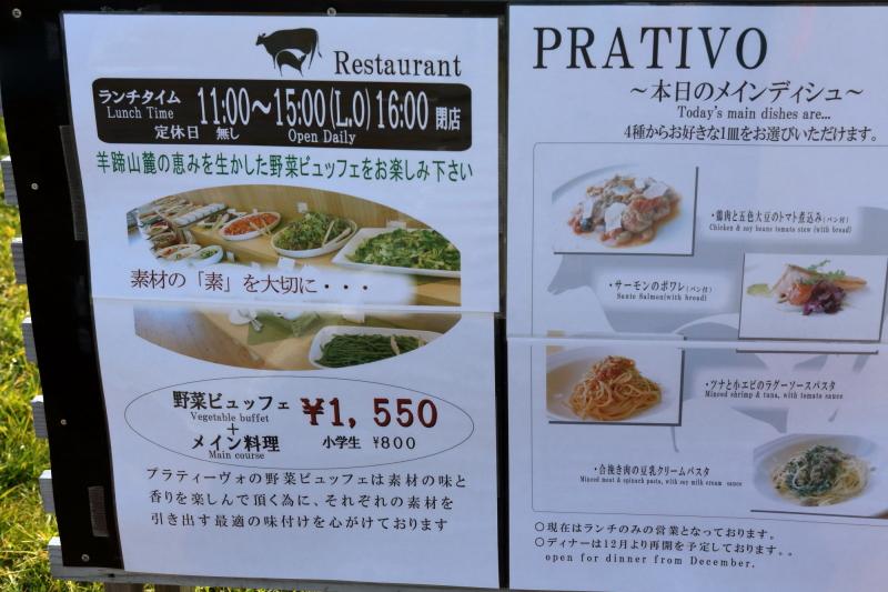 自社製の食材を中心とした「プラティーヴォ」のメニュー