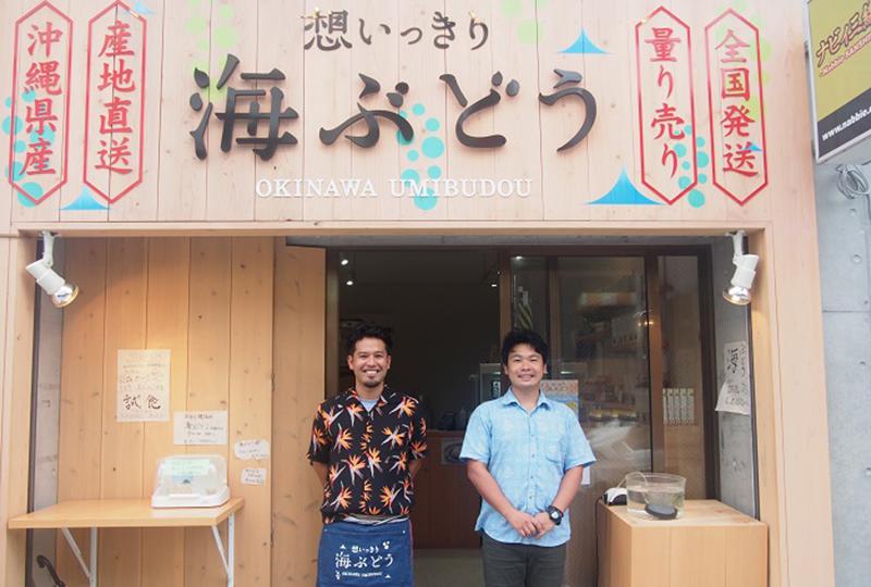 「想いっきり 海ぶどう」オーナーの平良さん(写真左)と槇本さん