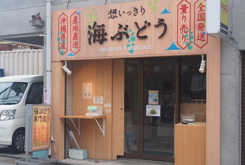 今注目の最新スポット、海ぶどう専門店「想いっきり海ぶどう 国際通り店」