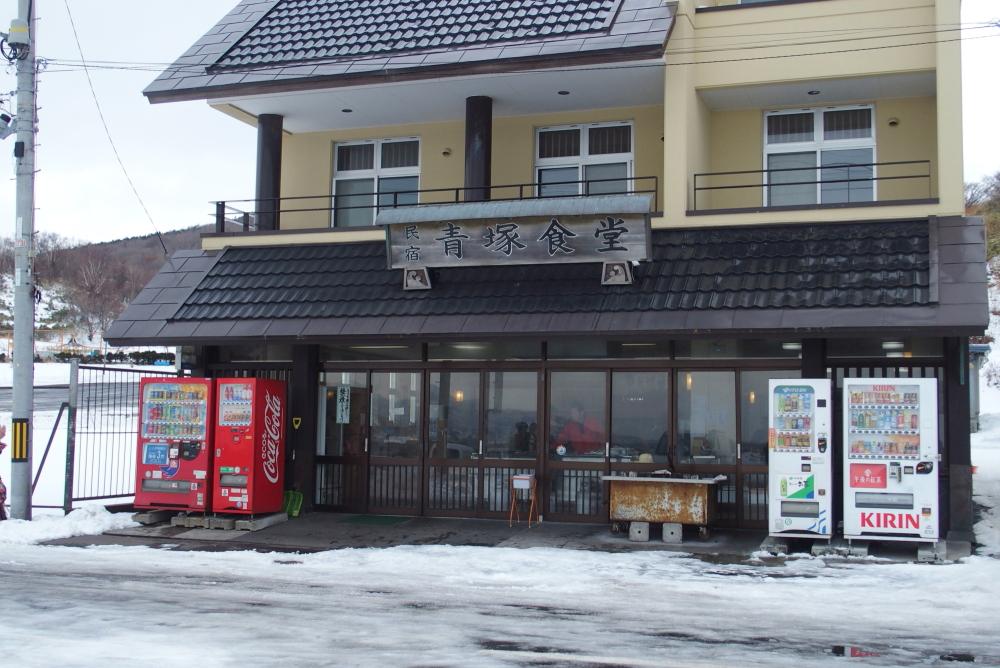 漁師たちの憩いの場「青塚食堂」
