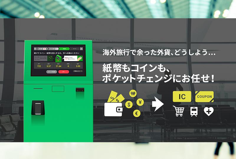 新・外貨交換サービス「ポケットチェンジ(Pocket Change)」