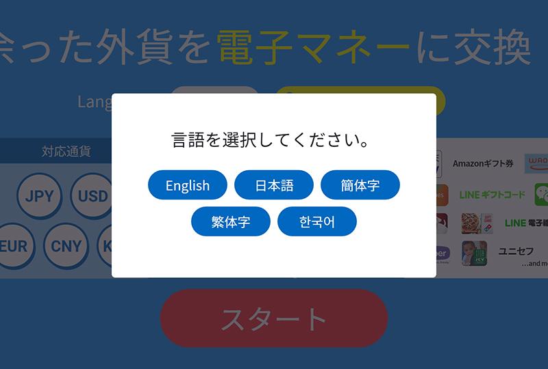 英語、中国語、韓国語にも対応しているので、訪日外国人も利用できます。