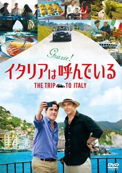 『イタリアは呼んでいる』(2014年公開)