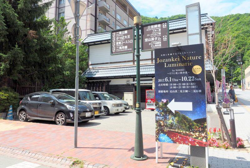 会場へのアクセスは定山渓二見公園の入り口を案内する看板をたどっていくと便利。