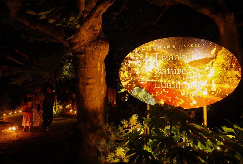 「定山渓ネイチャールミナリエ」会場の定山渓二見公園の入り口