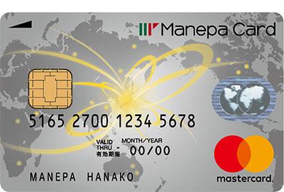 海外用プリペイドカード「マネパカード」