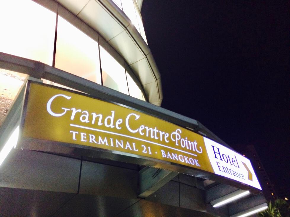 「グランデ センター ポイント ホテル ターミナル 21 (Grande Centre Point Hotel Terminal 21)」