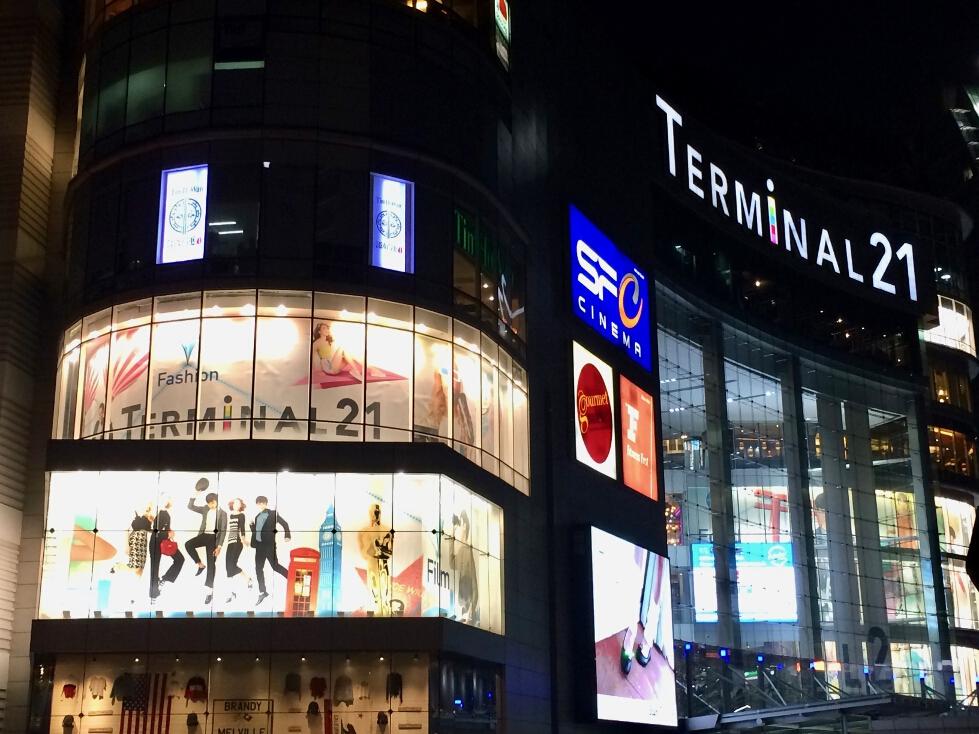 ファッションビル「ターミナル21」